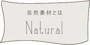 自然素材について